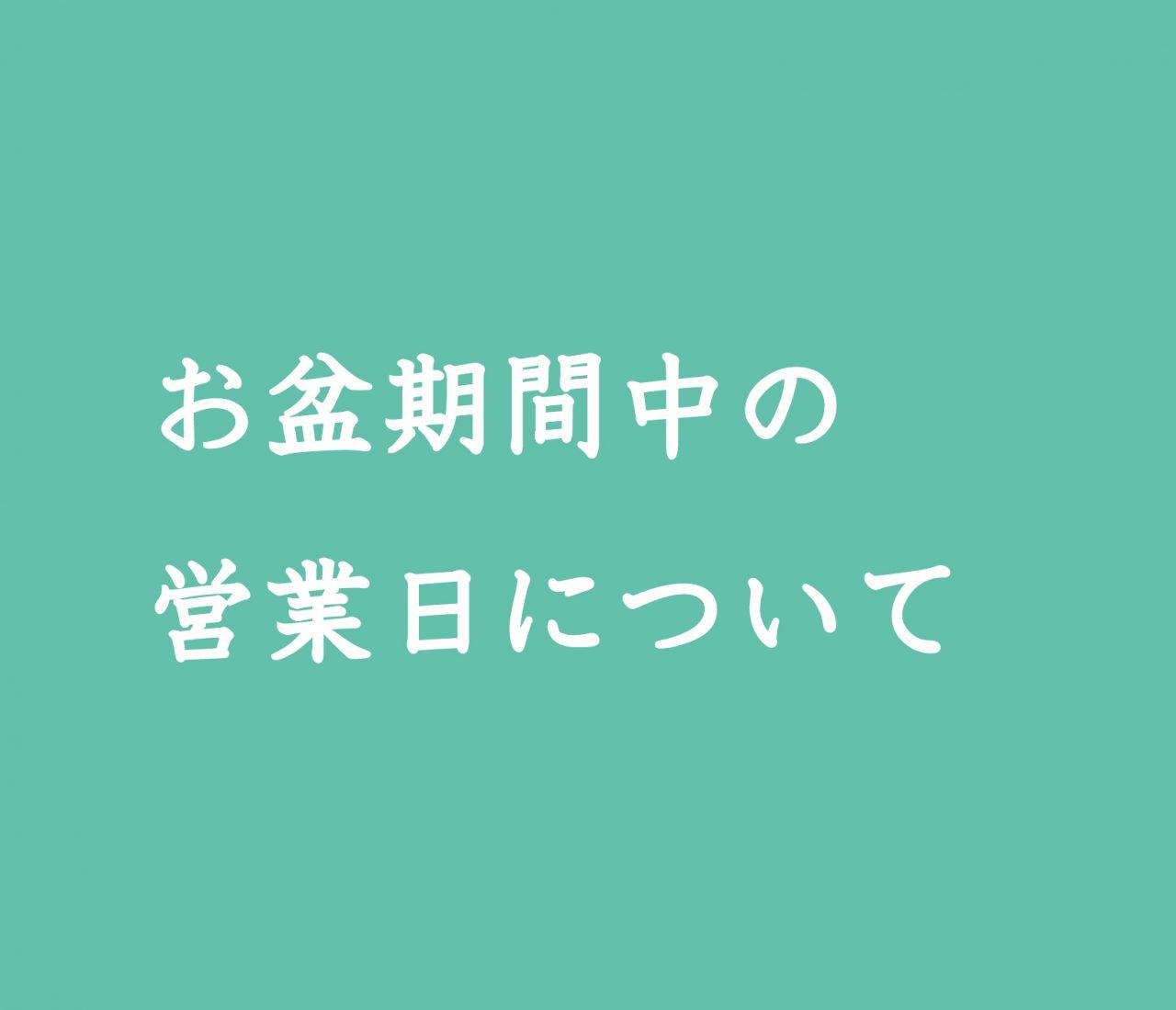 20160811_obon
