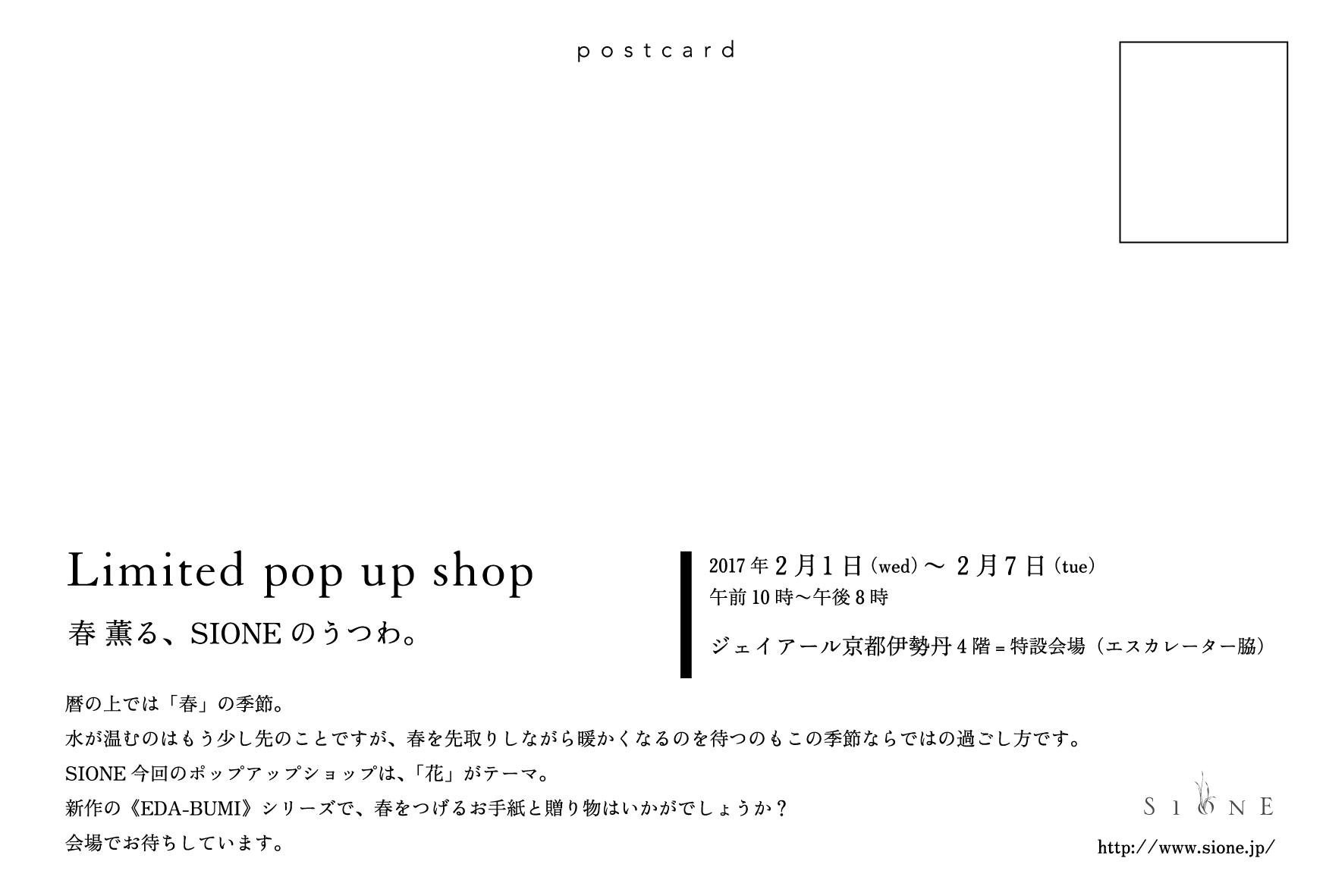 20170117_kyoutoisetan_DM_ol-02