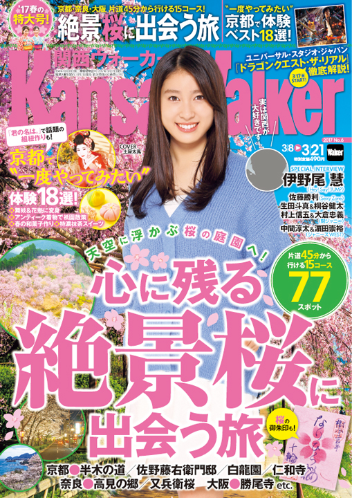 kansai_walker_cover20170307