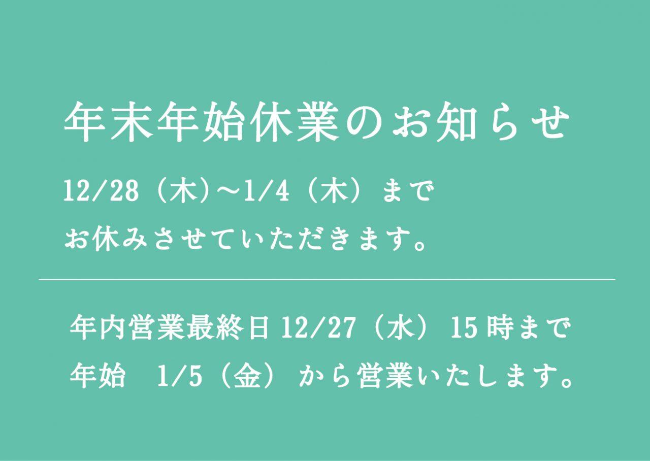 年末年始営業のお知らせ_2017-01
