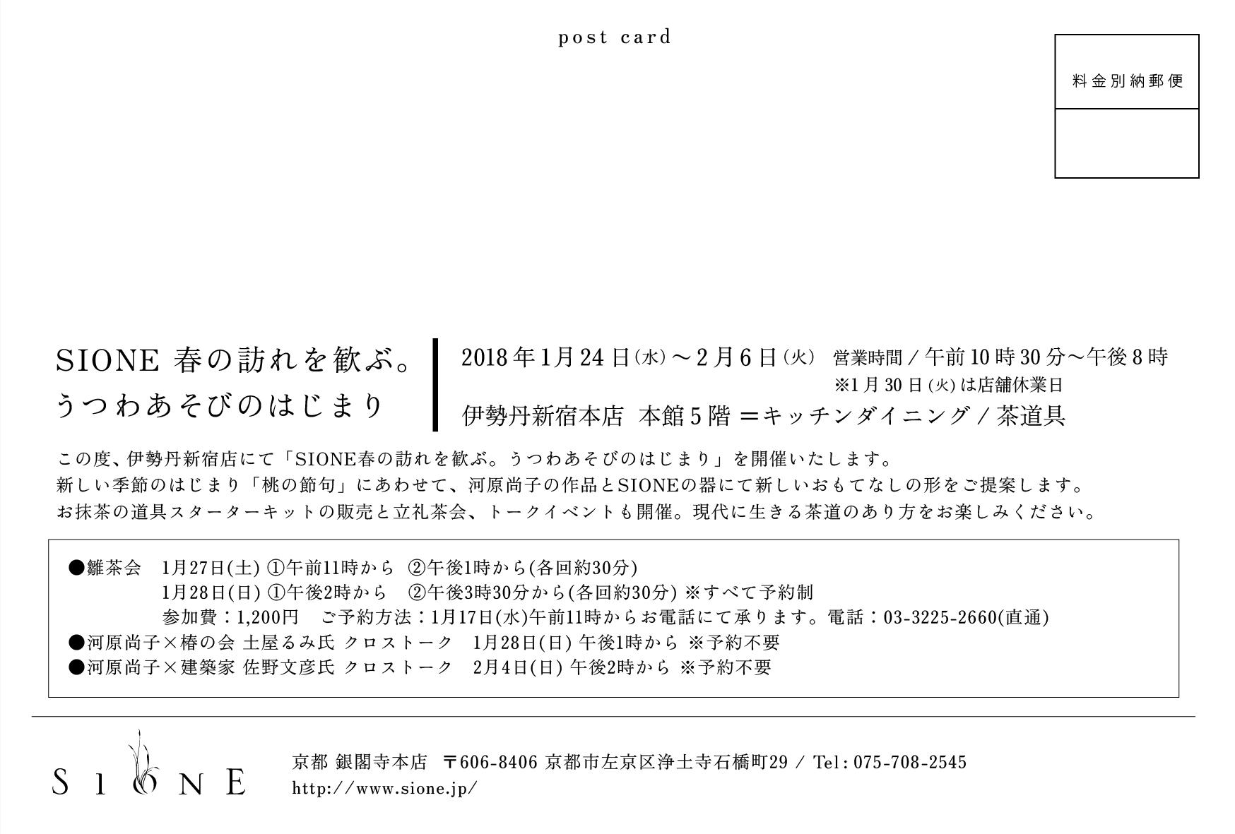 20180124_sinjukuisetan_DM-02