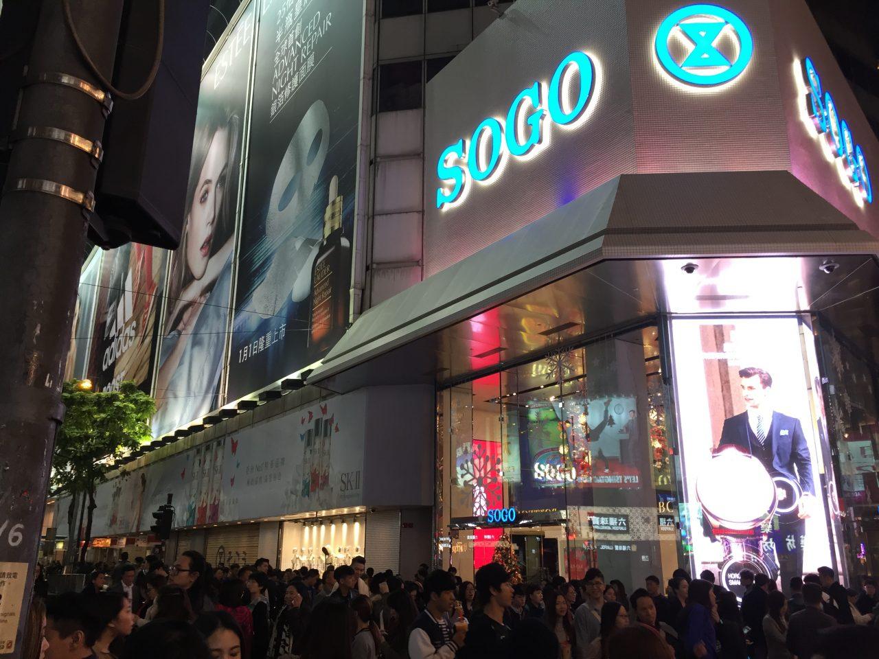 香港SOGO2