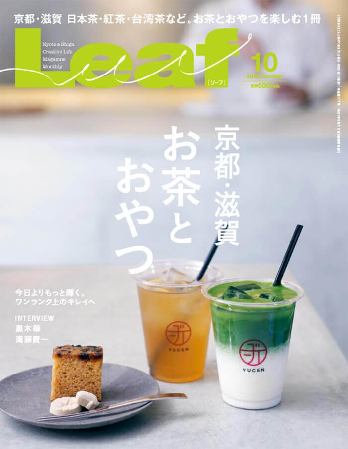 Leaf201810h1