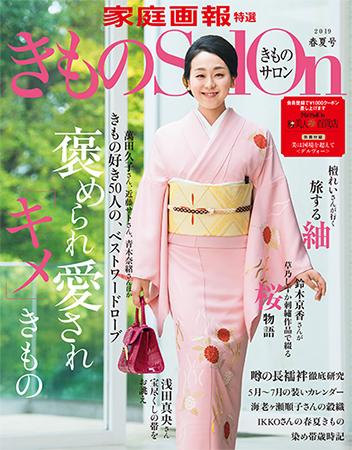 190220_kimono_cover